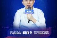 京東何曉冬:政務熱線的發展需要頂層設計、技術加持和長期主義