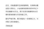 小仙燉公司捐款100萬元緊急馳援河南