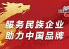 揚子江藥業集團捐贈2000萬元款物馳援河南