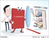 """""""严""""字当头,提升个人信息保护法治化水平——全国人大常委会法工委有关部门负责人解读个人信息保护法热点话题"""