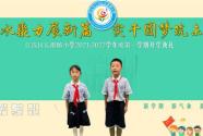 武汉长港路小学:滴水聚力展新篇 实干圆梦筑未来
