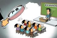 從事校外培訓要滿足哪些條件?教育部回應