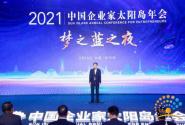 张联东:让中国白酒走向世界,让中国品牌享誉全球