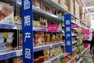 臨期食品挑選有門道,消費需理性