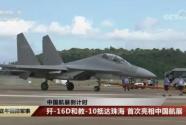 中國將在航展上首秀殲16D 展示電磁戰實力