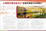 工商金博宝188app网站湖北省分行:多措并举助力乡村振兴