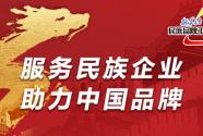 红西凤将亮相国际展望大会 合志同方共享丝路醇香