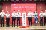 中郵證券重慶分公司9月29日正式揭牌開業